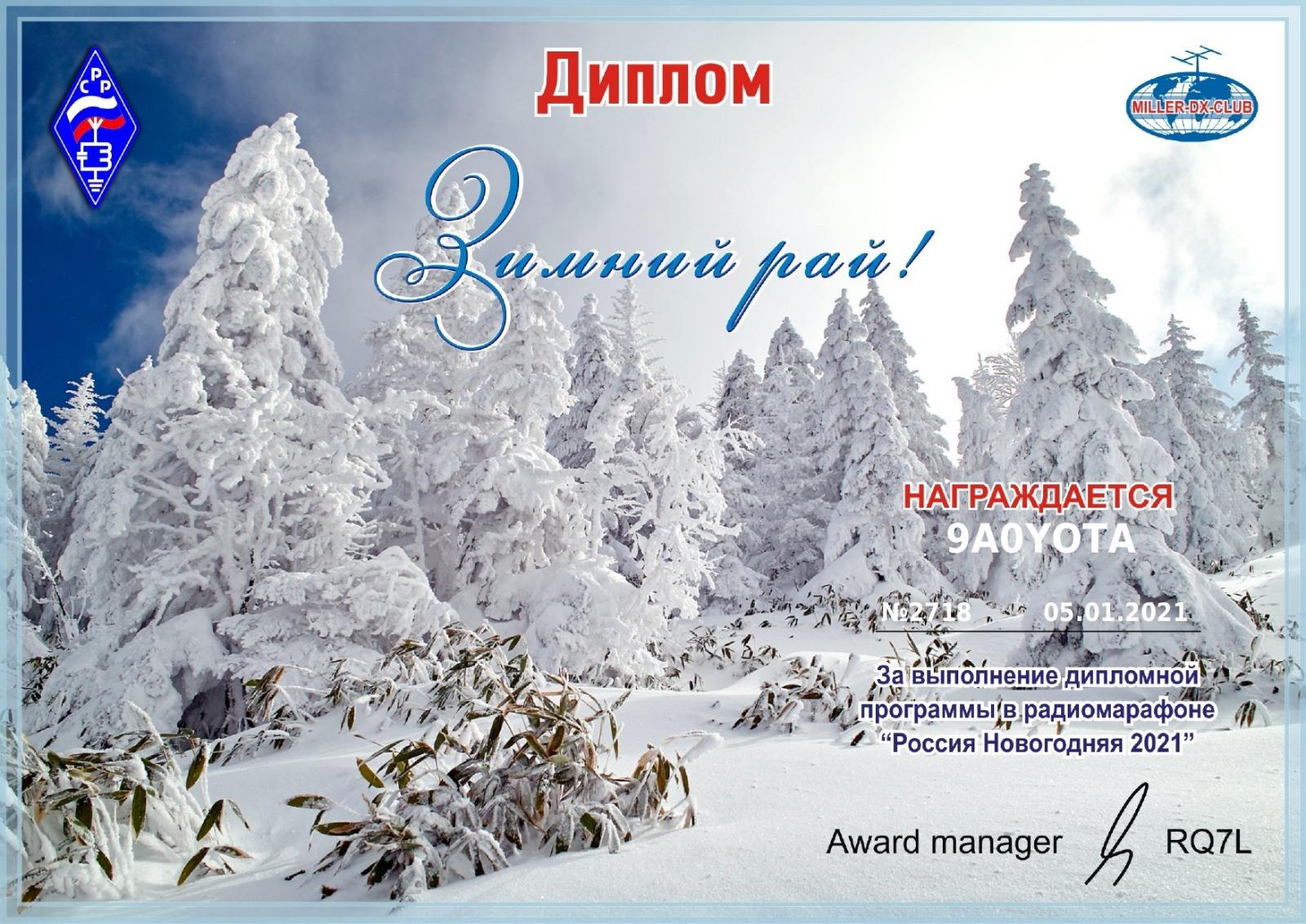 Rusya award 1